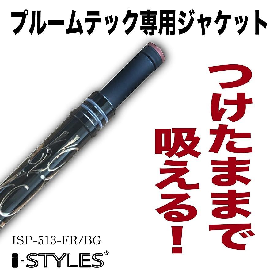 ソーダ水メタン水素プルームテック ケース 電子タバコ (i-STYLES) ISP-513-FR/BG