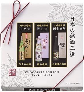 ハマダコンフェクト 日本の銘酒 三撰 9個入 ×2箱