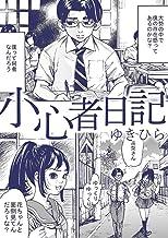 小心者日記 (ROCKコミック)