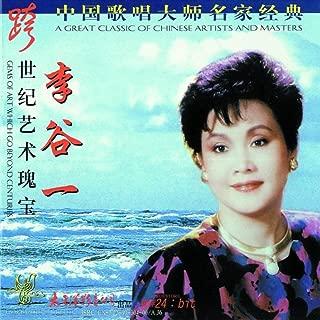 Zhong Guo Ge Chang Da Shi Ming Jia Jing Dian  - Li Gu Yi (Classic Singers from China - Li Gu Yi)