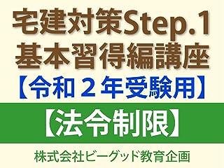 宅建Step.1 基本習得編講座【令和2年受験用】