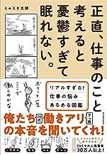 表紙: 正直、仕事のこと考えると憂鬱すぎて眠れない。―リアルすぎる!仕事の悩みあるある図鑑 | じゅえき 太郎