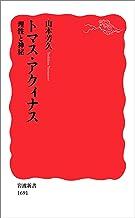 表紙: トマス・アクィナス 理性と神秘 (岩波新書)   山本 芳久