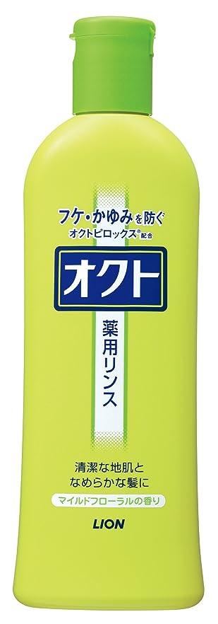 鉄道駅肌寒いクレーンオクト リンス 320ml(医薬部外品)
