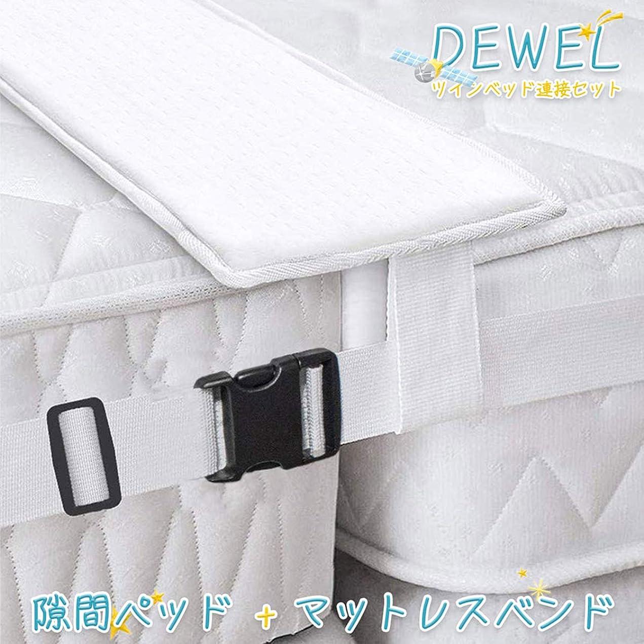 エンゲージメント適度な宿題をするDEWEL ベッド すきまパッド マットレスバンド ベルト 2点セット ベッドバンド 固定 連結 マットレス用隙間パッド ベッド ズレ防止 連結ベルト ホワイト 長さ200cm