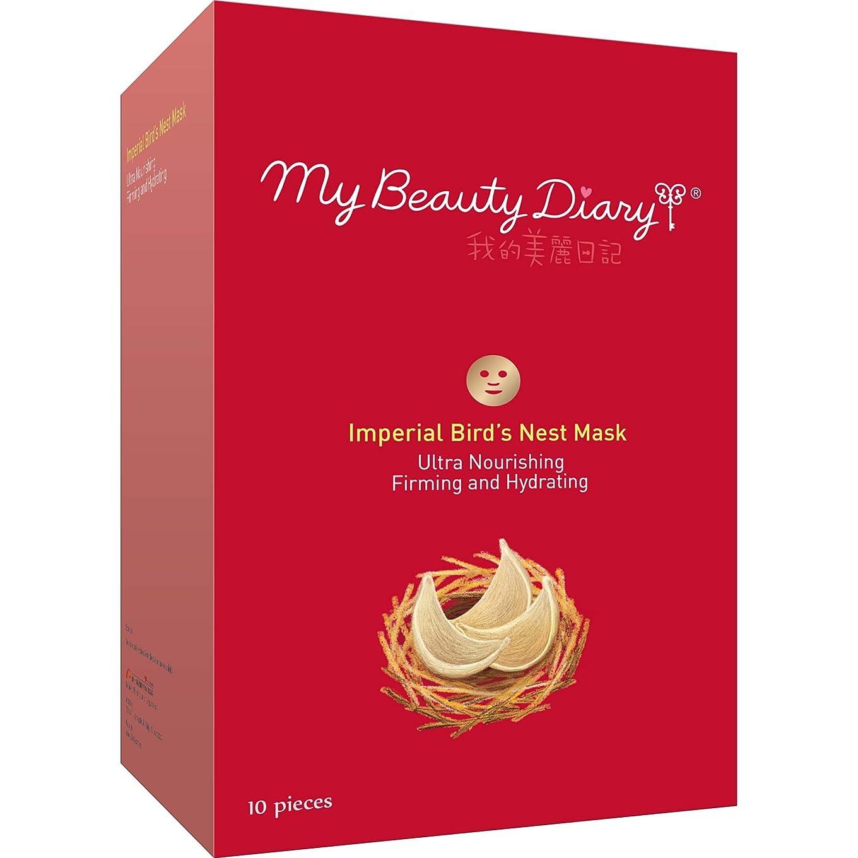 肺ぼかし気候の山My Beauty Diary - Imperial Nest Facial Mask
