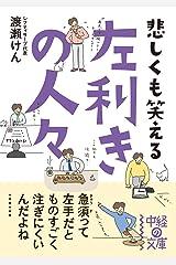 悲しくも笑える 左利きの人々 (中経の文庫) Kindle版