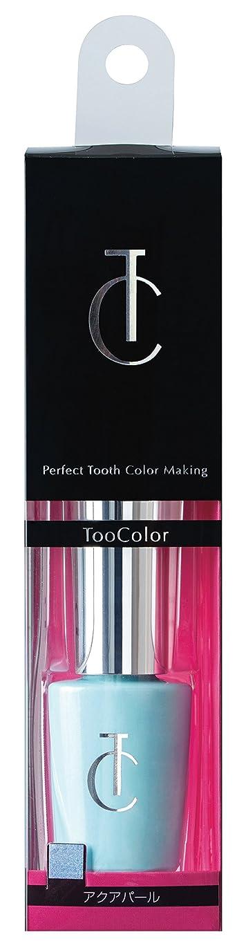 詳細に車贅沢なToocolor /トゥーカラー アクアパール [口腔化粧品 歯のマニキュア] マイクロソリューション