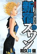表紙: 新宿スワン(12) (ヤングマガジンコミックス) | 和久井健