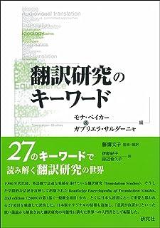 翻訳研究のキーワード