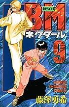 表紙: BMネクタール 9 (少年チャンピオン・コミックス) | 藤澤勇希