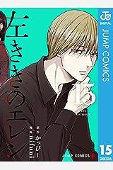 左ききのエレン 15 (ジャンプコミックスDIGITAL) Kindle版