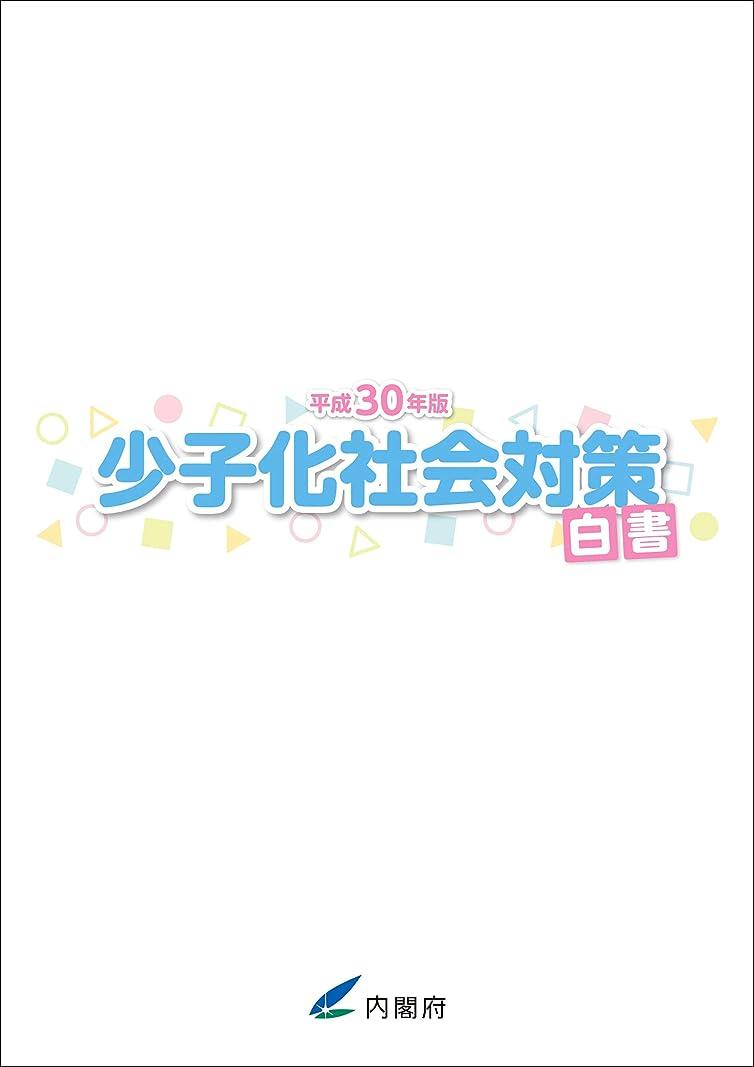 ぴかぴか薬剤師側面平成30年版 少子化社会対策白書