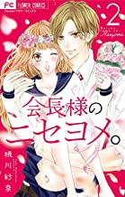 表紙: 会長様のニセヨメ。(2) (フラワーコミックス) | 桃川紗奈
