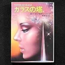 ガラスの塔 (ハヤカワ文庫SF)