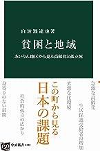 表紙: 貧困と地域 あいりん地区から見る高齢化と孤立死 (中公新書) | 白波瀬達也