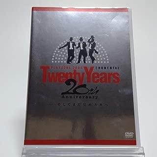 少年隊 / PLAYZONE 2005 Twenty Years 20th Anniversary そしてまだ見ぬ未来へ [DVD2枚組]