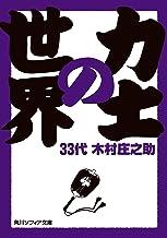 表紙: 力士の世界 (角川ソフィア文庫) | 33代木村庄之助