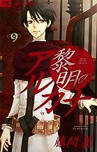 表紙: 黎明のアルカナ(9) (フラワーコミックス)   藤間麗