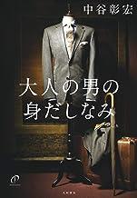 表紙: 大人の男の身だしなみ | 中谷彰宏