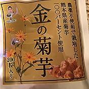 金の菊芋 金の菊芋、注文と解約は簡単?。実際にやってみた