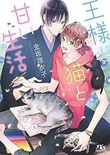 表紙: 【電子限定おまけ付き】 王様と猫と甘い生活 (幻冬舎ルチル文庫) | 金坂理衣子