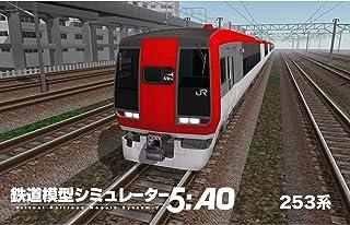鉄道模型シミュレーター5 - A0|ダウンロード版