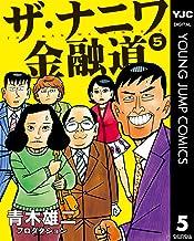 表紙: ザ・ナニワ金融道 5 (ヤングジャンプコミックスDIGITAL)   青木雄二プロダクション