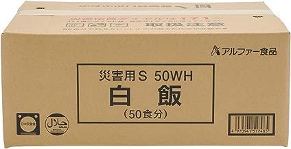 アルファー食品 安心米炊き出しセット 白飯 1箱50食分