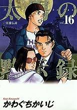 表紙: 太陽の黙示録(16) (ビッグコミックス) | かわぐちかいじ