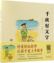 Chinese Characters With Evolution Process And Illustrations (for Children Aged 3-6)(4 Volumes) (Chinese Edition)