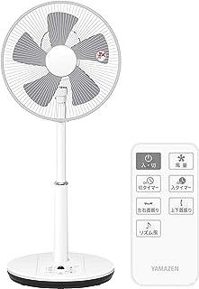 [山善] 扇風機 30cm リビング扇 マイコンスイッチ 立体首振り 風量5段階調節 静音モード DCモーター搭載 入切タイマー機能 リモコン付き ホワイト YLRX-BKD303(W) [メーカー保証1年]