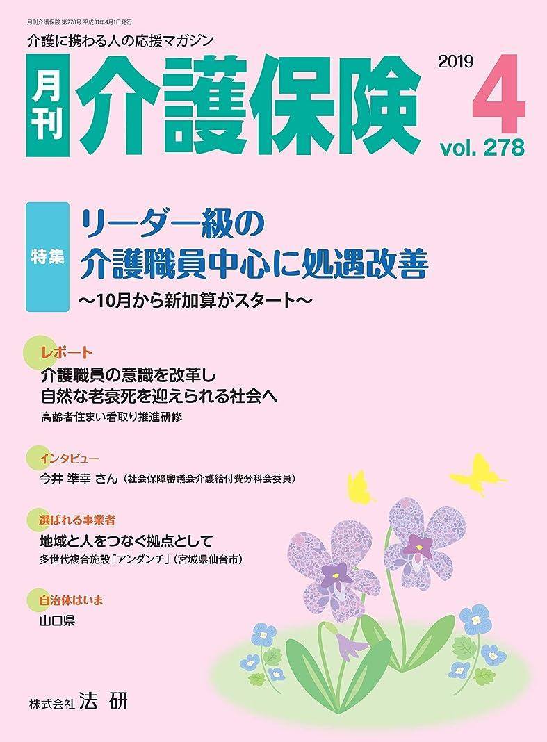 スリップシューズ熱狂的な提出する月刊介護保険 2019年 04月号 [雑誌]