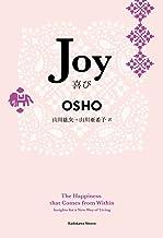 表紙: Joy 喜び 角川書店単行本   OSHO