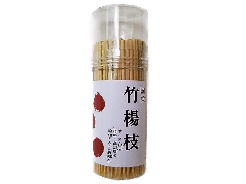主に付ける救出きくすい 国産 竹ようじ 約200本入