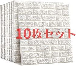 3Dレンガ調DIY立体壁紙 厚手加工! 噪音防止 断熱 防水 ウォールステッカー 自己粘着 はがせる (10枚)