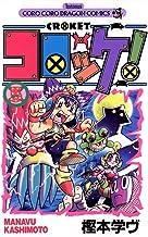 表紙: コロッケ!(5) (てんとう虫コミックス) | 樫本学ヴ