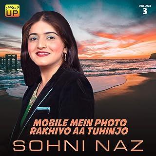 Mobile Mein Photo Rakhiyo Aa