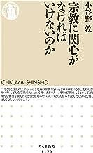 表紙: 宗教に関心がなければいけないのか (ちくま新書)   小谷野敦