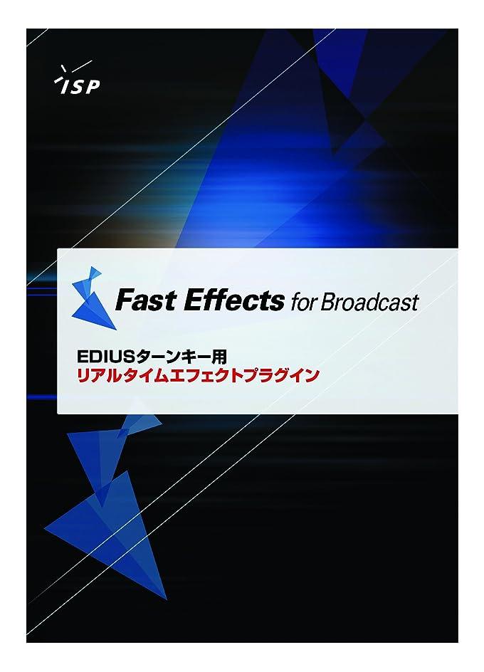 手当黙裏切り者Fast Effects for Broadcast