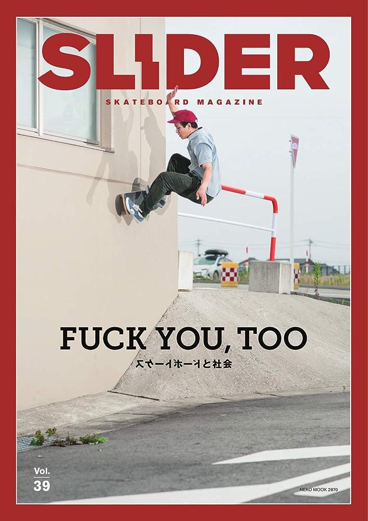 予知飛び込むクラシックSLIDER(スライダー) Vol.39 (2019-06-28) [雑誌]