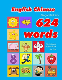English - Chinese Bilingual First Top 624 Words Educational Activity Book for Kids: Easy vocabulary learning flashcards be...