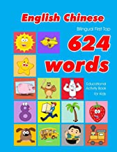English - Chinese Bilingual First Top 624 Words Educational Activity Book for Kids: Easy vocabulary learning flashcards best for infants babies ... (624 Basic First Words for Children)