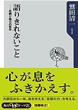 表紙: 語りきれないこと 危機と傷みの哲学 (角川oneテーマ21) | 鷲田 清一