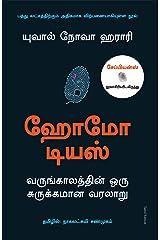 Homo Deus: A Brief History of Tomorrow (Tamil Edition) Kindle Edition
