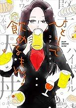 ひとりで飲めるもん! (芳文社コミックス)