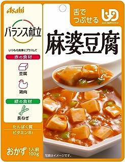 バランス献立 麻婆豆腐 100g×6個 【舌でつぶせる】