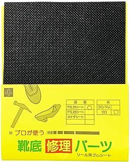 PS2.5シート 黒 『普通サイズ170mmx220mm』3.0mm厚 [靴底補修用 滑り止めシート]