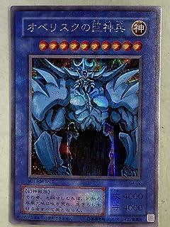 遊戯王 オベリスクの巨神兵 G4-02 2000年デュエルモンスターズ4最強決闘者戦記 海馬デッキ特典カード 限定シークレット