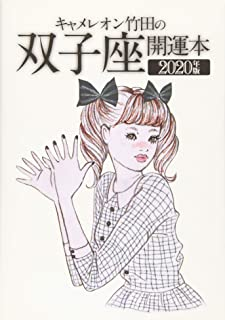 キャメレオン竹田の双子座開運本 2020年版